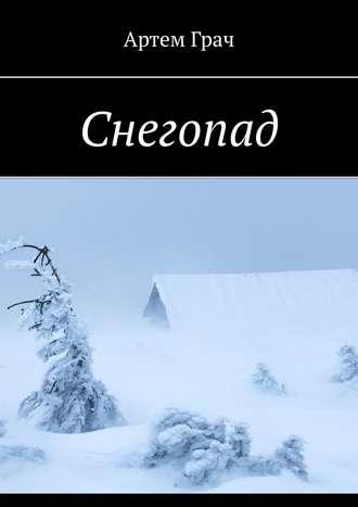 Анатолий Маскаев, Снегопад