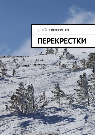 Юрий Подопригора, Перекрестки