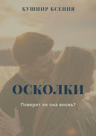 Ксения Кушнир, Осколки