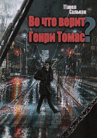Павел Сальков, Во что верит Генри Томас?