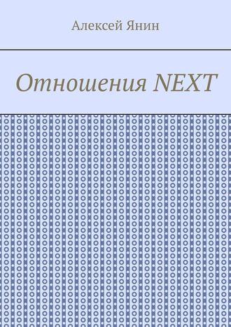 Алексей Янин, Отношения NEXT