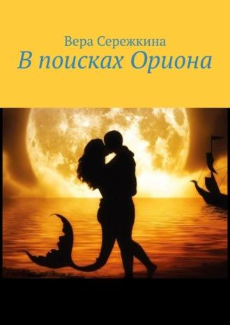 Вера Сережкина, В поисках Ориона