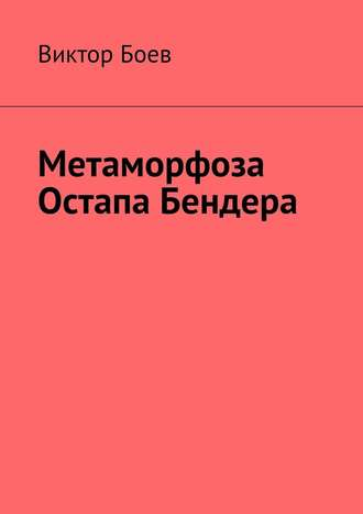 Виктор Боев, Метаморфоза Остапа Бендера