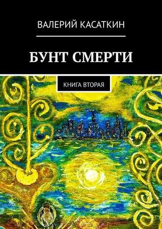Валерий Касаткин, Бунт смерти. Книга вторая