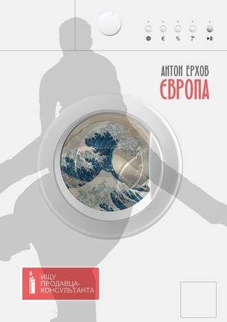 Антон Ерхов, Європа