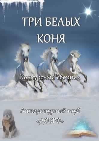 Александр Новиков, Три белых коня (поэзия)