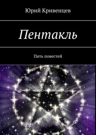 Юрий Кривенцев, Пентакль. Пять повестей