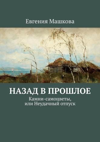 Евгения Машкова, Назад в прошлое. Камни-самоцветы, или Неудачный отпуск