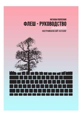 Наталья Полесная, Флеш-руководство для копирайтера: Настраиваем сайт-каталог