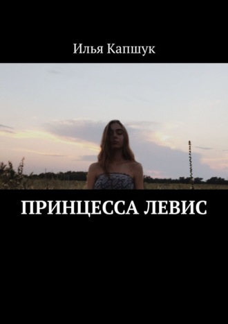 Илья Капшук, Принцесса Левис