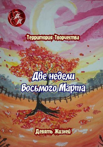 Валентина Спирина, Две недели Восьмого марта. Девять Жизней
