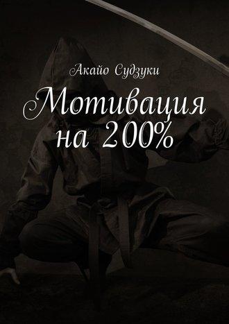 Акайо Судзуки, Мотивация на 200%