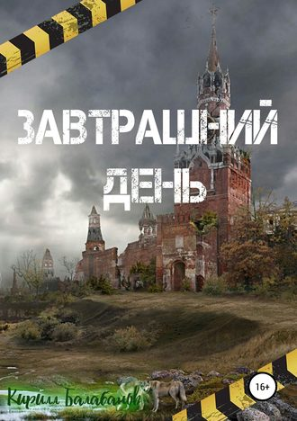 Кирилл Балабанов, Завтрашний день