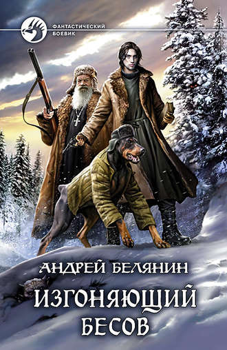 Андрей Белянин, Изгоняющий бесов