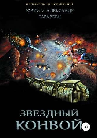 Александр Тарарев, Юрий Тарарев, Звездный конвой