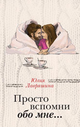 Юлия Лавряшина, Просто вспомни обо мне…