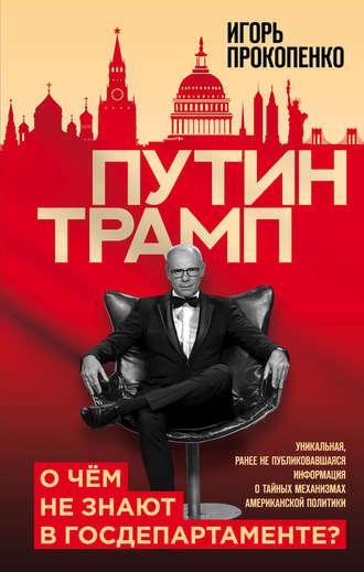 Игорь Прокопенко, Путин – Трамп. О чем не знают в Госдепартаменте?