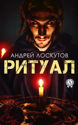 Андрей Лоскутов, Ритуал