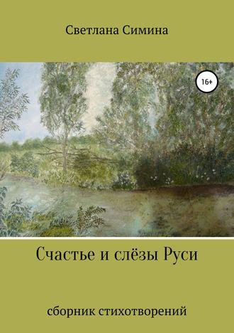Светлана Симина, Счастье и слёзы Руси