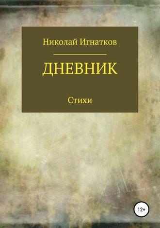 Николай Игнатков, Дневник. Книга стихотворений