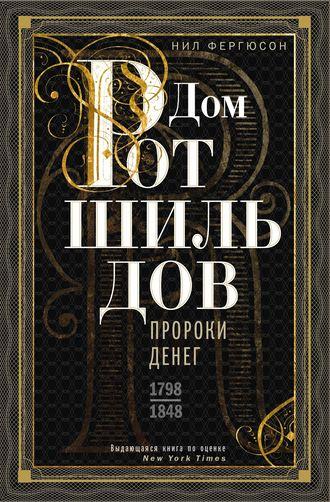 Ниал Фергюсон, Дом Ротшильдов. Пророки денег. 1798–1848