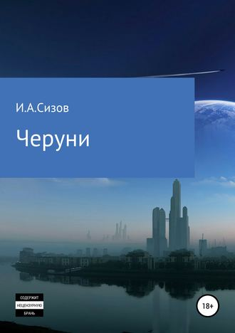 Игорь Сизов, Черуни