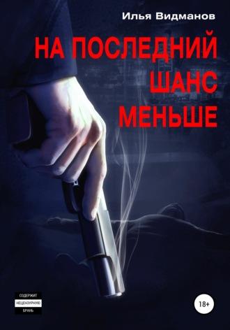 Илья Видманов, На последний шанс меньше