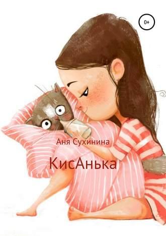 Аня Сухинина, КисАнька