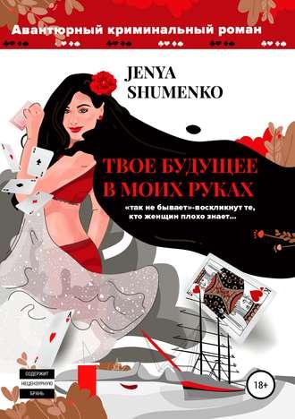 Евгения Шуменко, Твое будущее в моих руках