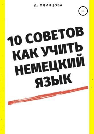 Диана Одинцова, 10 советов, как учить немецкий язык