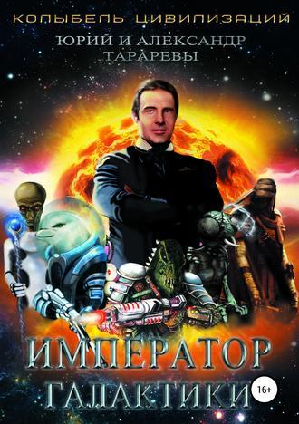 Александр Тарарев, Юрий Тарарев, Император галактики