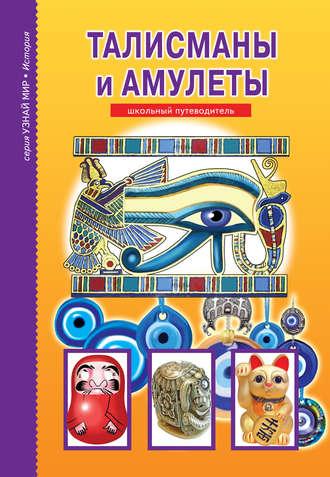 Сергей Афонькин, Талисманы и амулеты