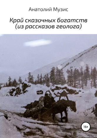 Анатолий Музис, Край сказочных богатств (из рассказов геолога)