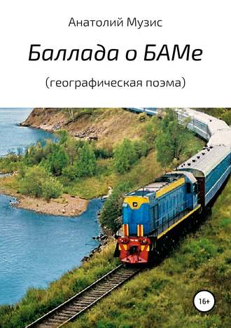 Анатолий Музис, Баллада о БАМе (географическая поэма)