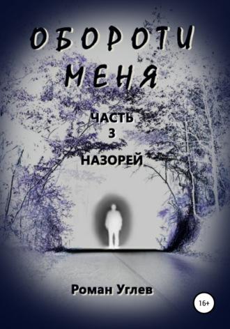 Роман Углев, Обороти меня. Часть 3. Назорей