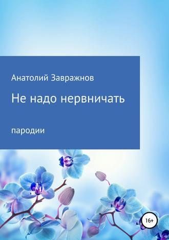 Анатолий Завражнов, Не надо нервничать. Пародии
