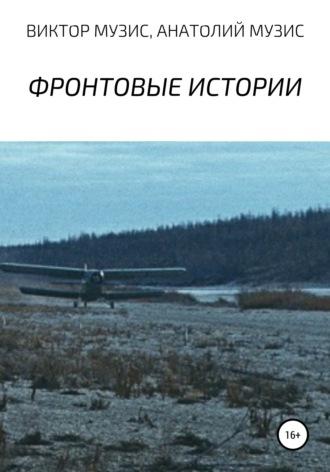 Анатолий Музис, Виктор Музис, Фронтовые истории