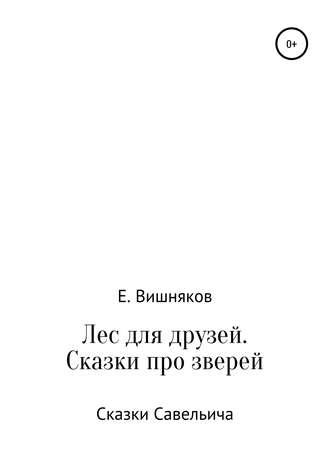 Евгений Вишняков, Лес для друзей. Рассказы про зверей