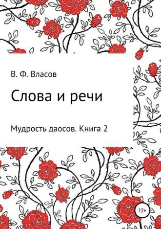 Владимир Власов, Слова и речи