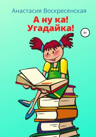 Анастасия Воскресенская, Несомненно увлекательные рассказы