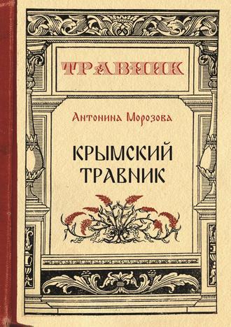 Антонина Морозова, Крымский травник