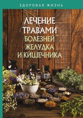 Сборник, Лечение травами болезней желудка и кишечника