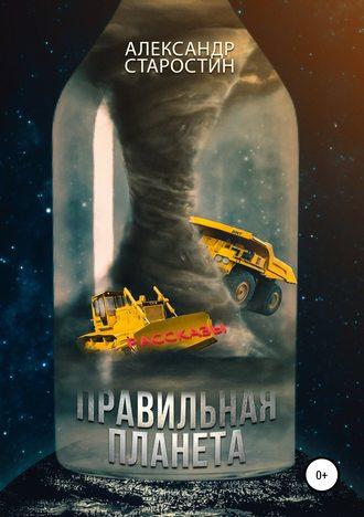 Александр Старостин, Andrew Max, Правильная планета
