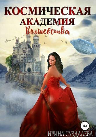 Ирина Суздалева, Космическая академия волшебства