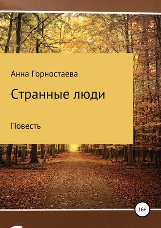 Анна Горностаева, Странные люди