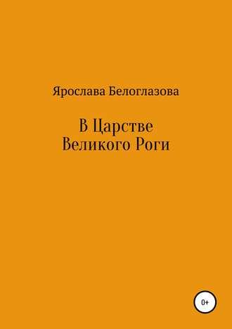Ярослава Белоглазова, В Царстве Великого Роги