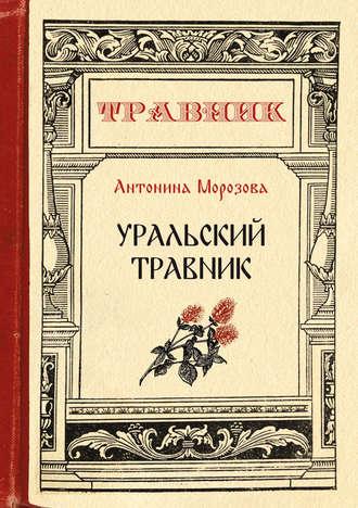 Антонина Морозова, Уральский травник
