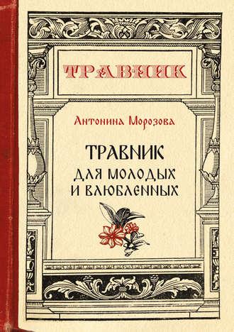 Антонина Морозова, Травник для молодых и влюбленных
