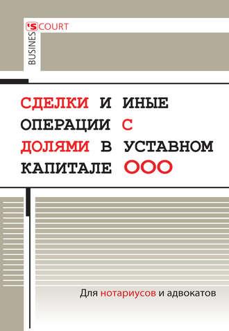 Александр Борисов, Сделки и иные операции с долями в уставном капитале ООО