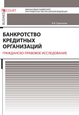 Александра Сарнакова, Банкротство кредитных организаций. Гражданско-правовое исследование